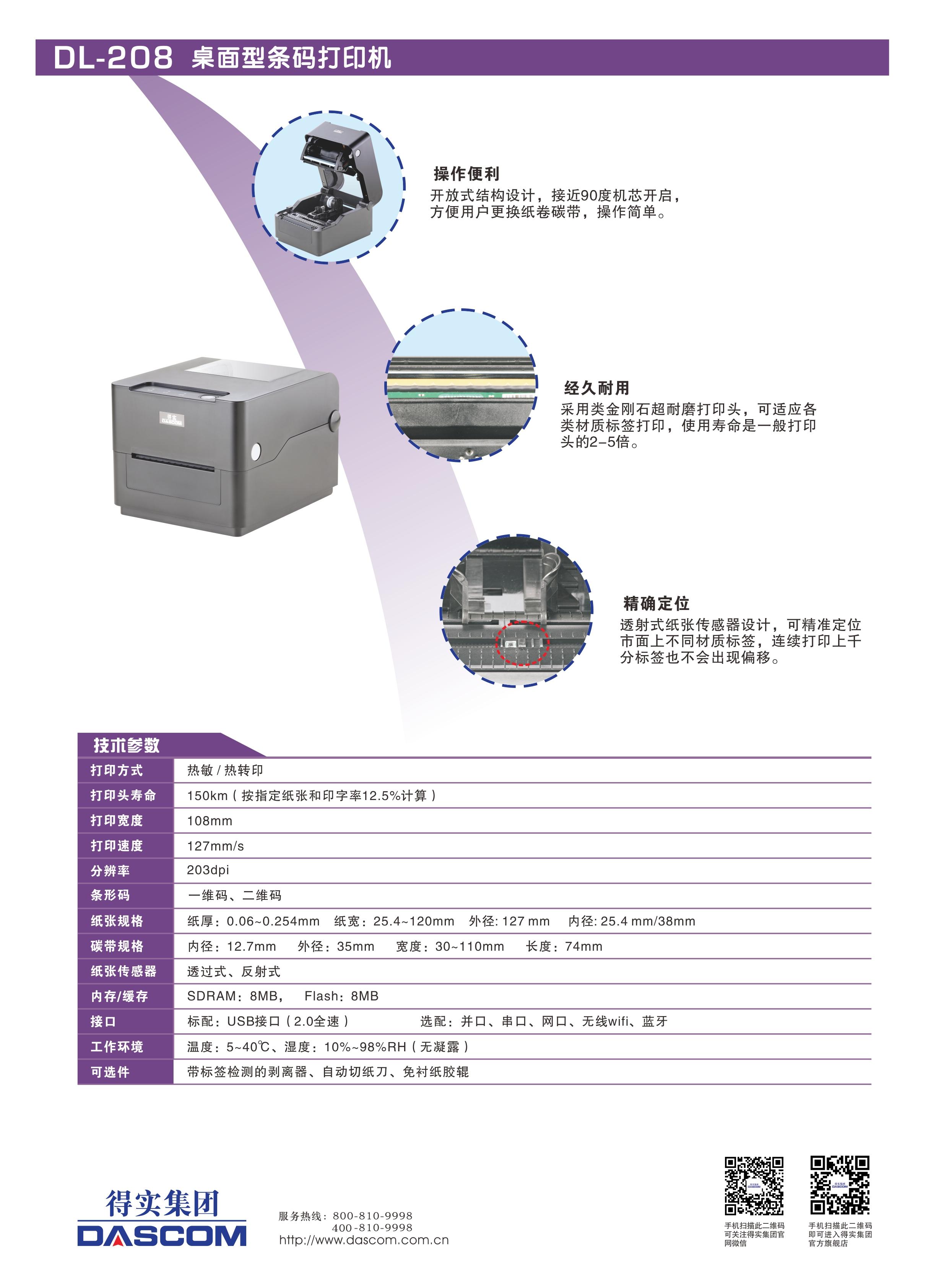 得实打印机DL-208-2.jpg