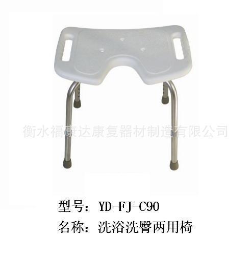 YD-YY-C90洗浴洗臀两用椅.jpg