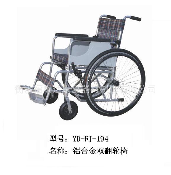 YD-FJ-194铝合金双翻轮椅.jpg