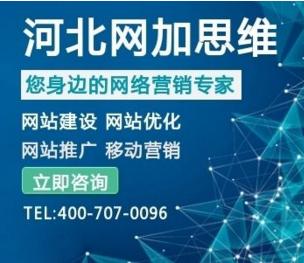 邯郸网站改版.png