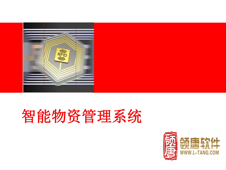 万万博体育官网_万博体育man下载_万博体育投注 - RFID智能物资租赁管理系统|RFID智能物资租赁管理系统-北京万博体育man下载软件开发有限公司