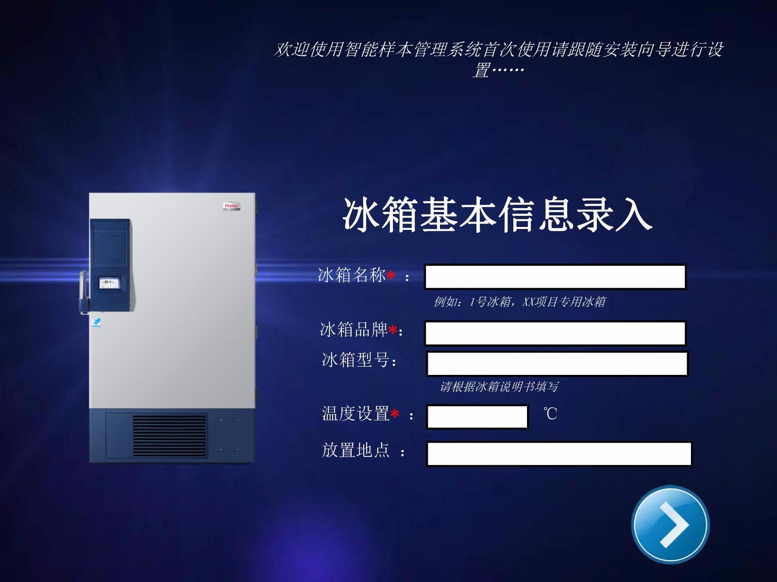 RFID智能样本管理系统|RFID智能样本管理系统-北京领唐软件开发有限公司
