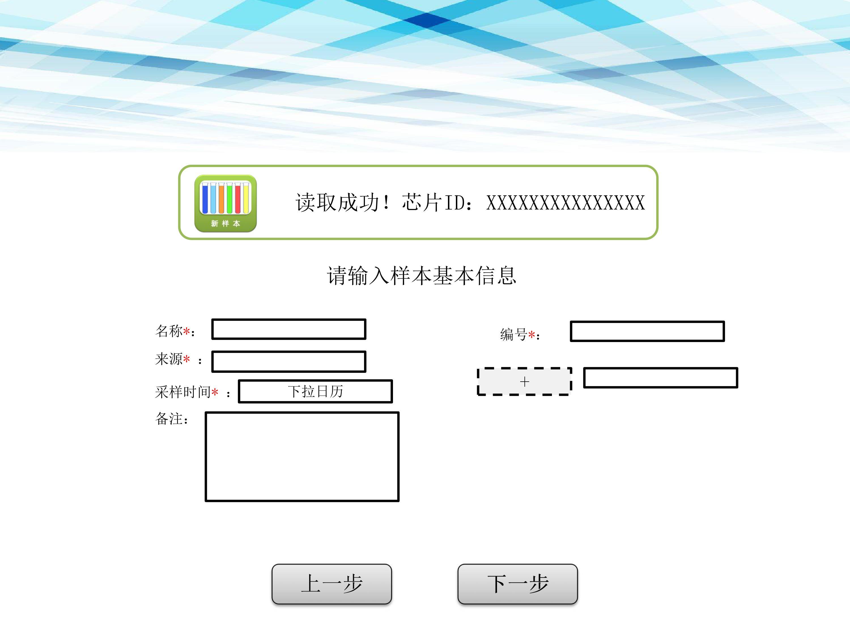 万万博体育官网_万博体育man下载_万博体育投注 - RFID智能样本管理系统|RFID智能样本管理系统-北京万博体育man下载软件开发有限公司