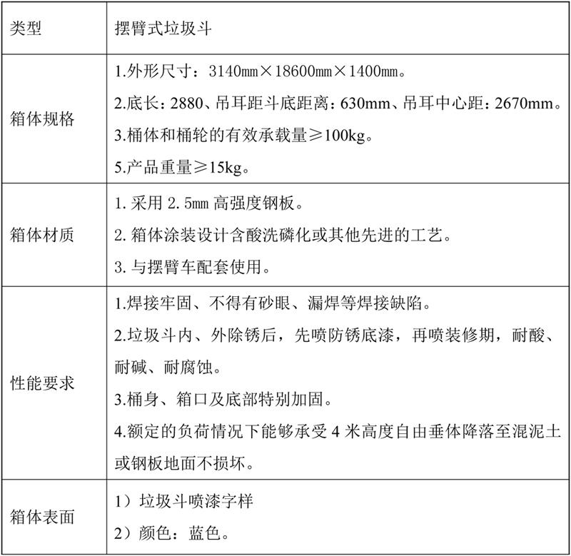 拉垃斗(XH-B01) 垃圾斗-甘肃兴华环境设施有限公司