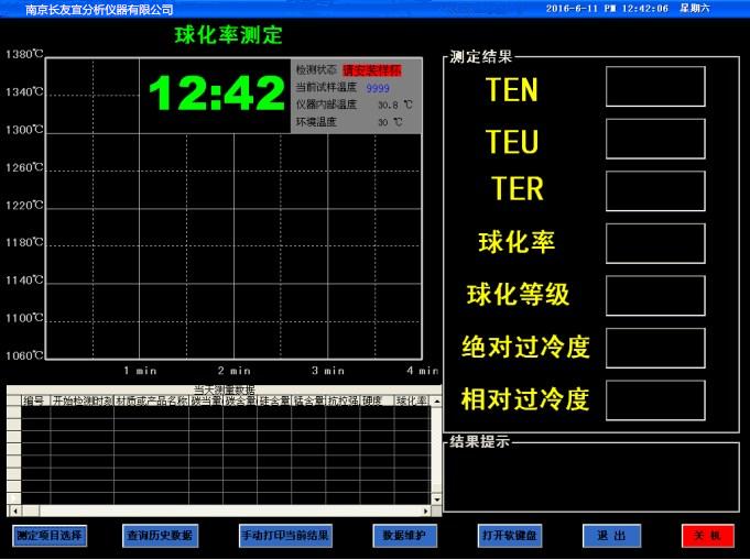 CYY-LK4智能碳硅锰分析仪|炉前碳硅分析仪-南京长友宜分析仪器有限公司