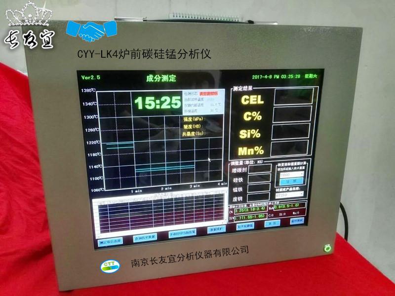 LK4碳硅锰分析仪.jpg