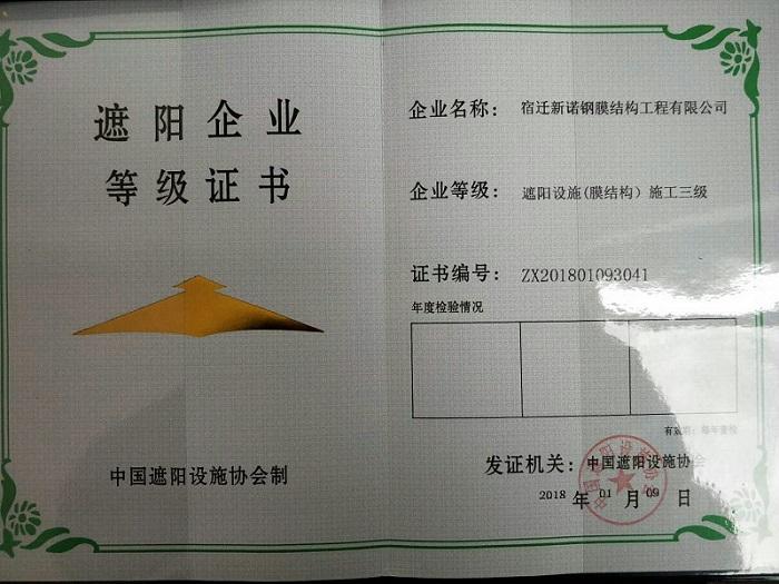 遮陽企業等級證書.jpg