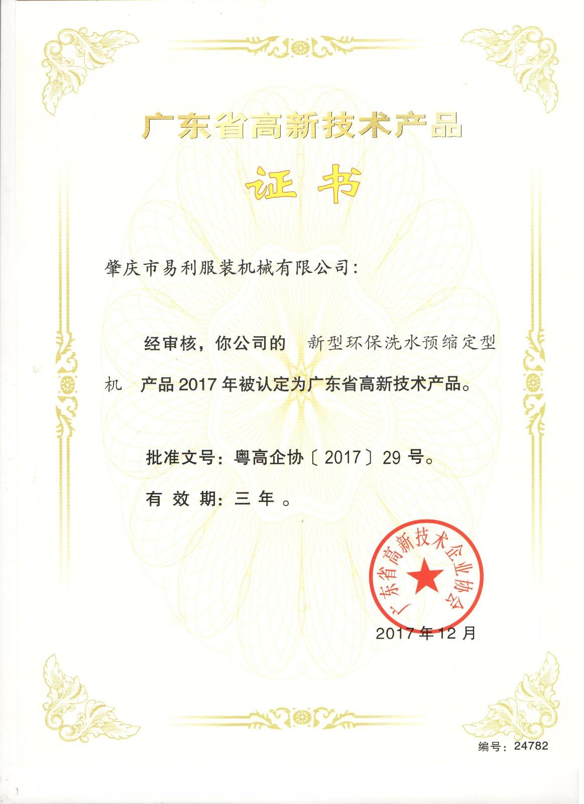荣誉证书|行业动态-专业网赌追款
