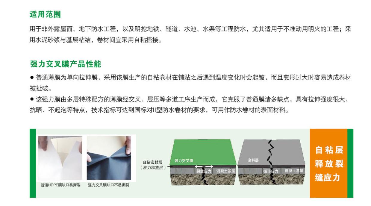 强力交叉膜自粘聚合物改性沥青防水卷材