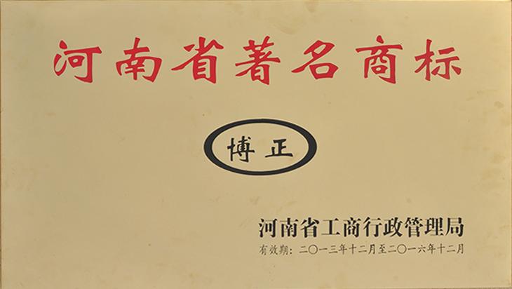 河南省著名商标-博正.jpg