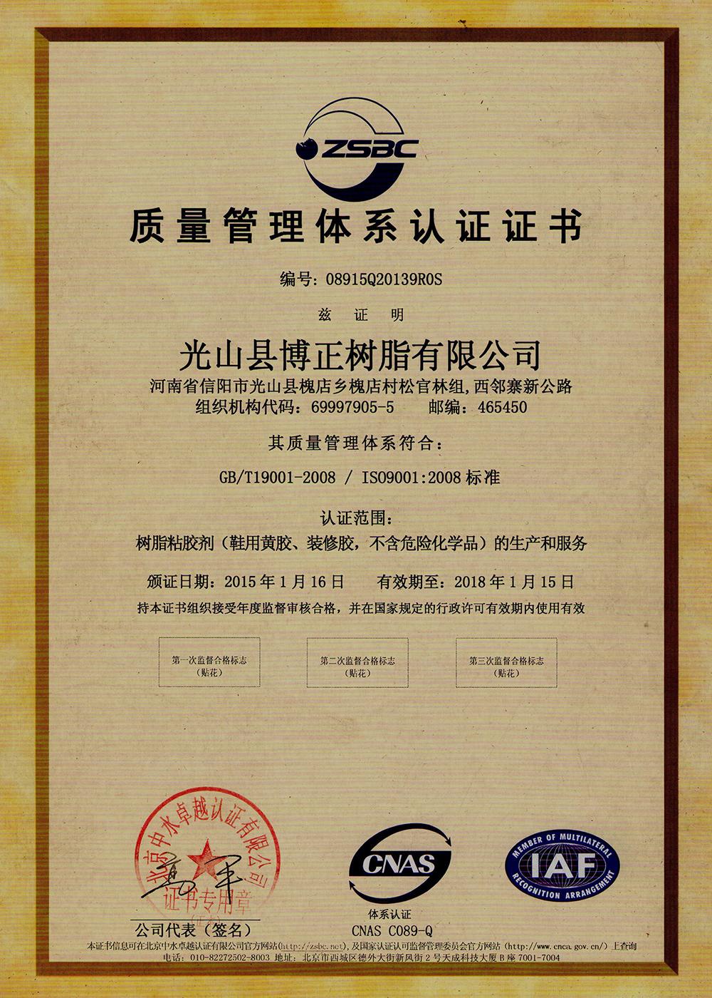 质量管理体系认证证书.jpg