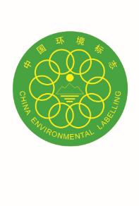 中国环境标志认证.png