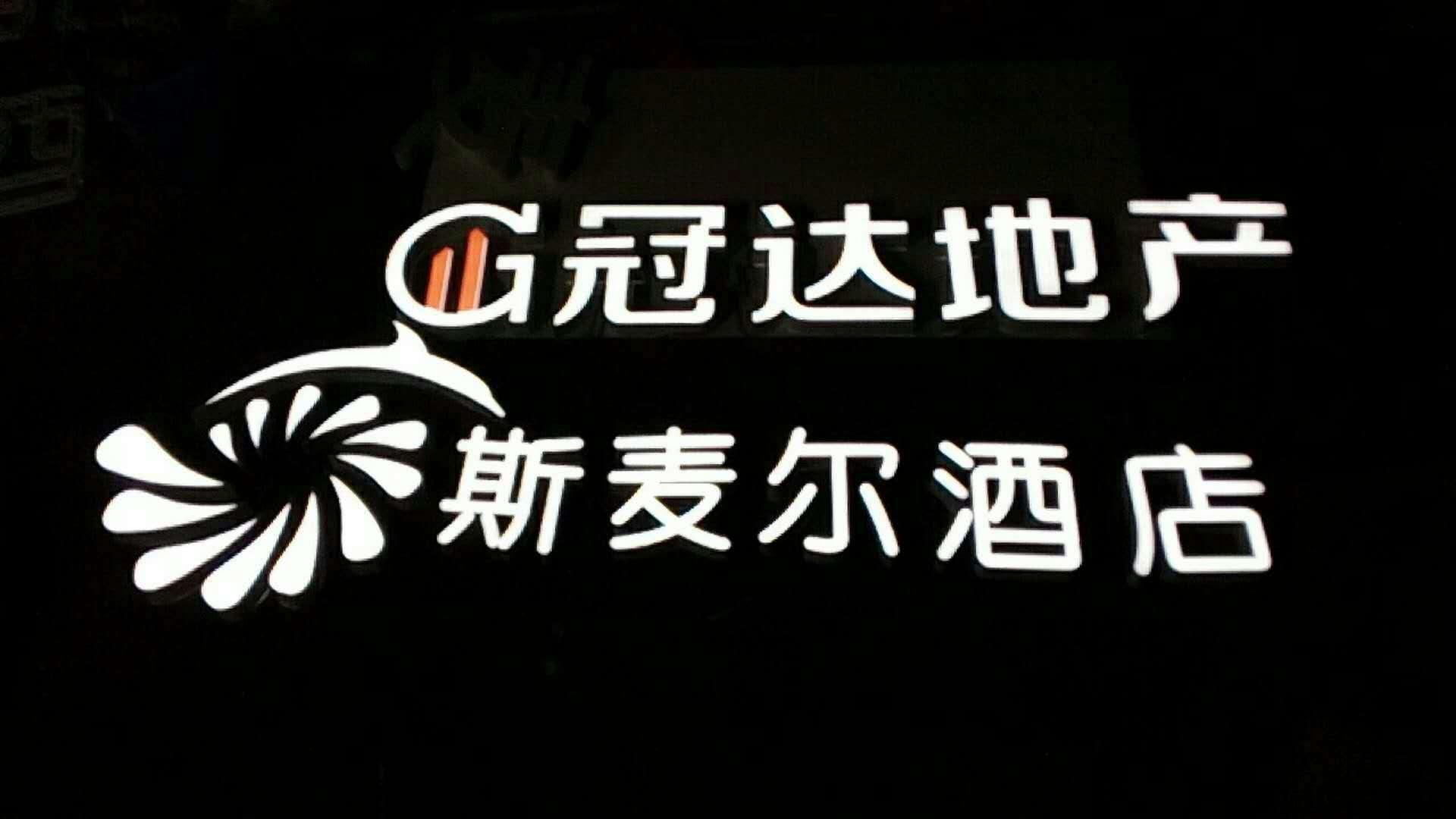 镀锌板平面发光字|镀锌板平面发光字-重庆金巨和文化传播有限公司