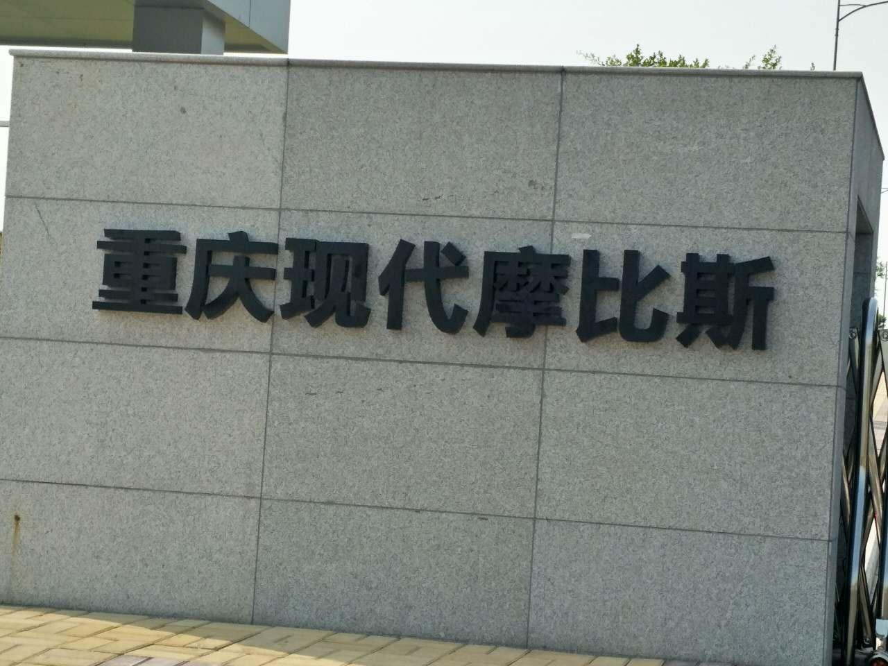 镀锌板平面字|镀锌板平面字-重庆金巨和文化传播有限公司