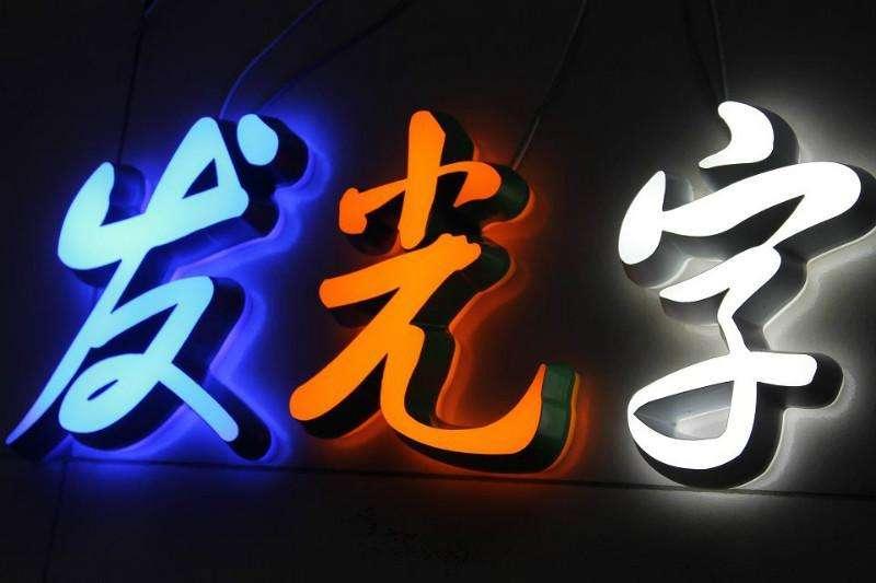 重庆精工树脂字产品|树脂字-重庆金巨和文化传播有限公司