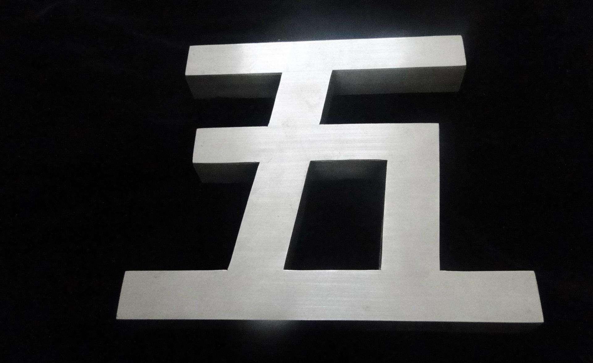 重庆精工打磨字 精工字-重庆金巨和文化传播有限公司