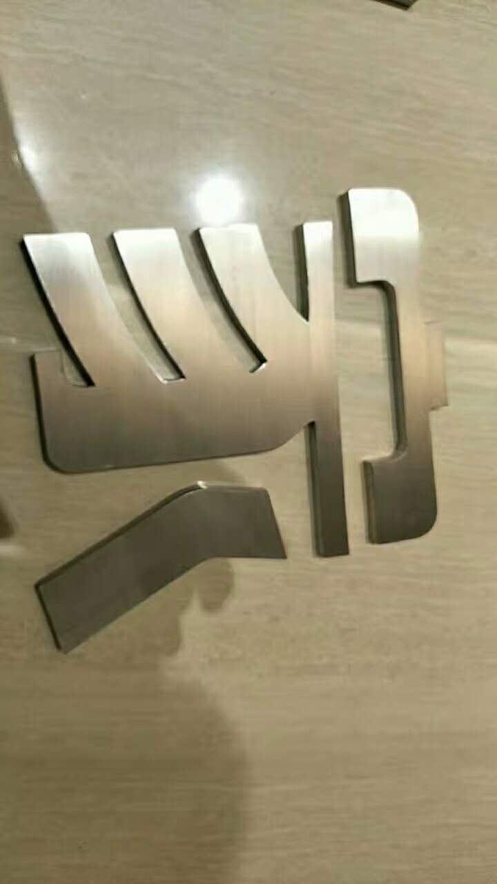 精工字产品展示|精工字-重庆金巨和文化传播有限公司