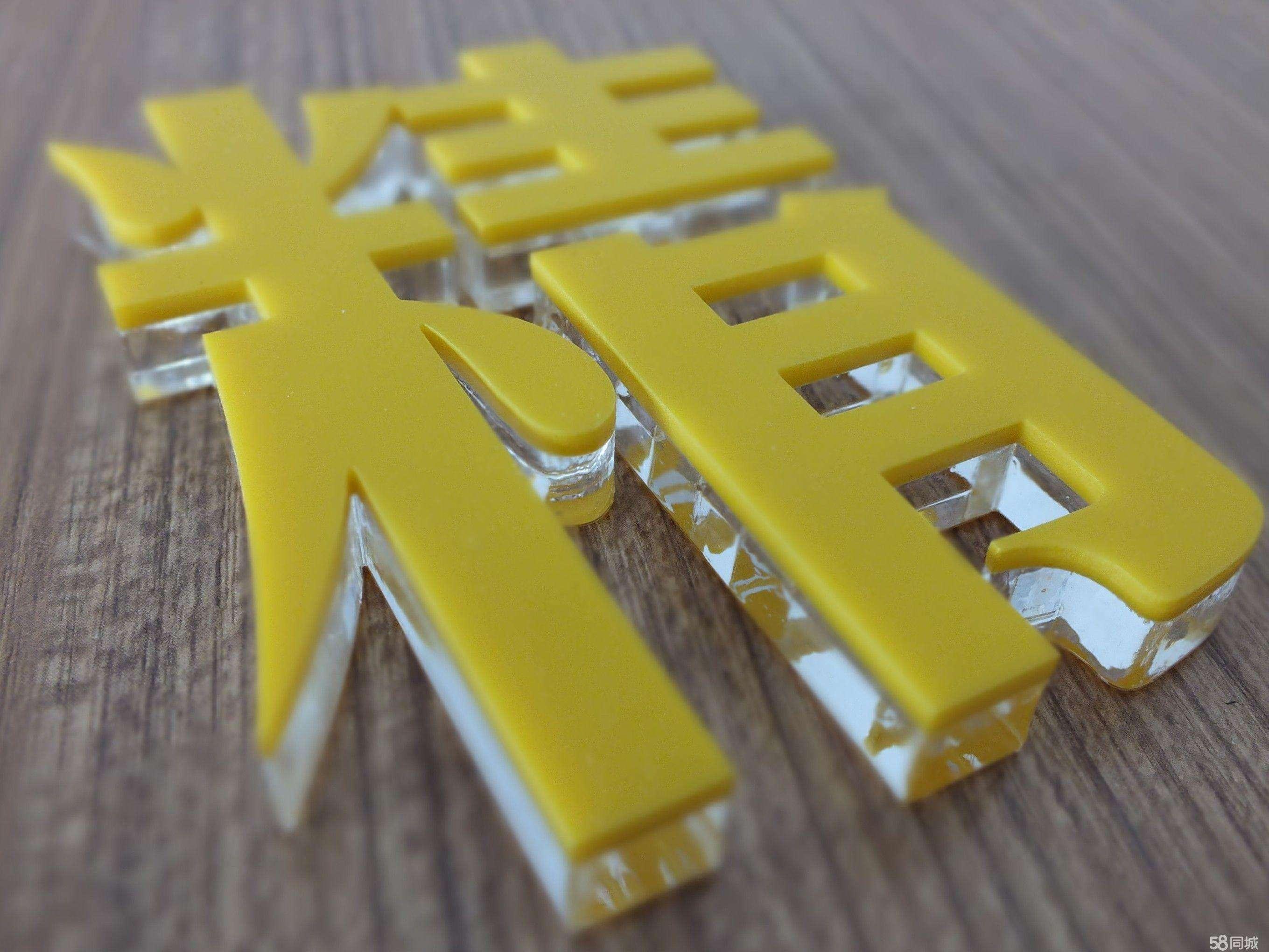 水晶字 水晶字-重庆金巨和文化传播有限公司
