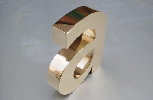 钛金字 钛金字-重庆金巨和文化传播有限公司