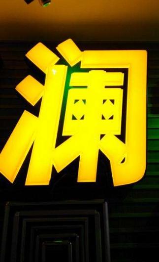 吸塑发光字|吸塑发光字-重庆金巨和文化传播有限公司