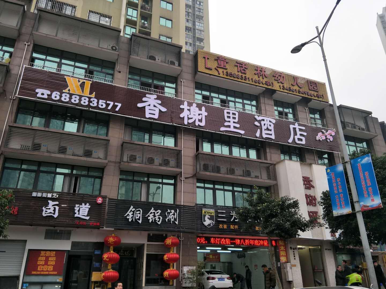 香榭里酒店楼顶大字|楼顶发光字-重庆金巨和文化传播有限公司