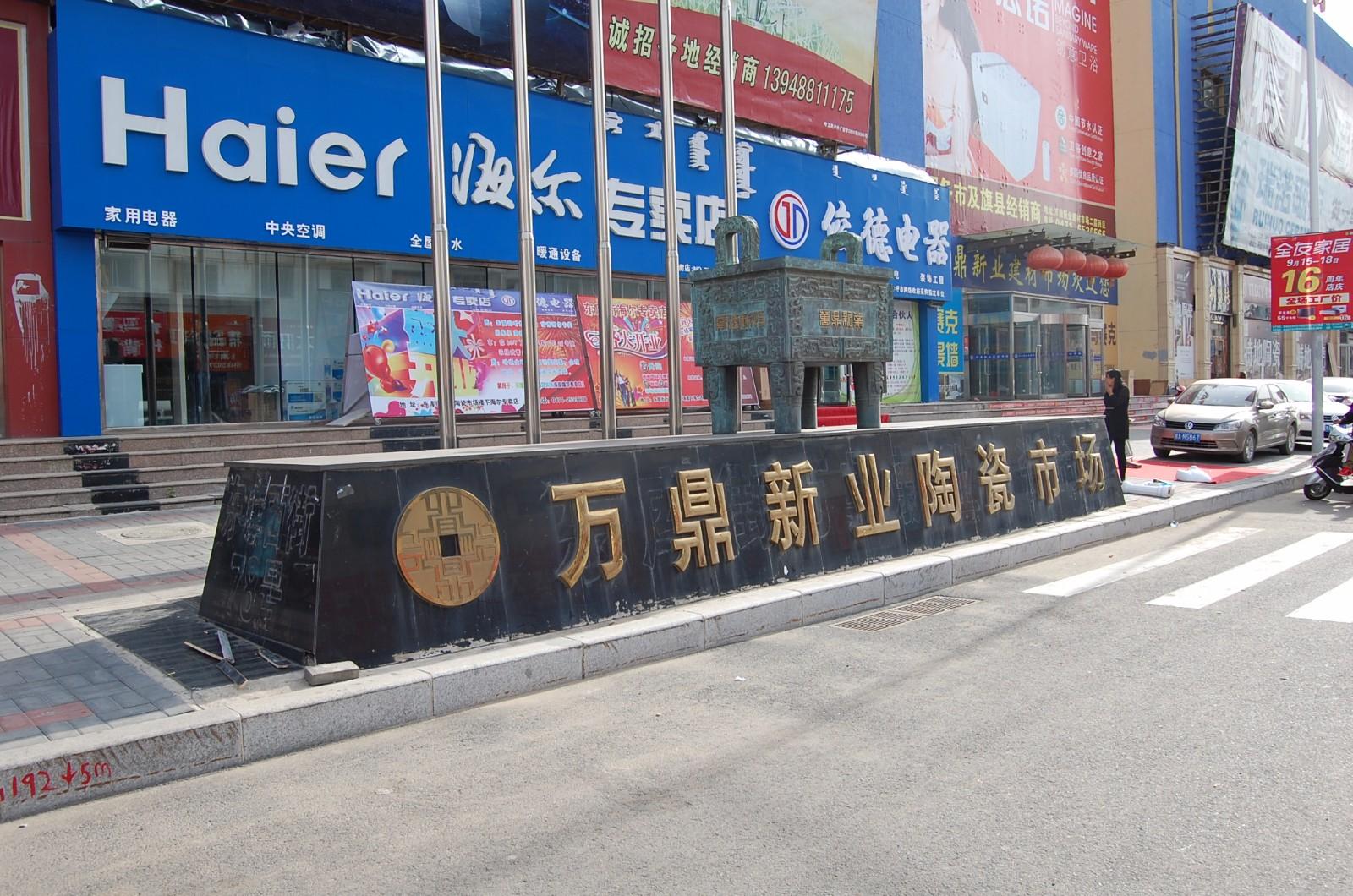法院房产拍卖公告|拍卖公告-内蒙古中宣拍卖有限责任公司