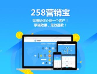 258营销宝推广.png