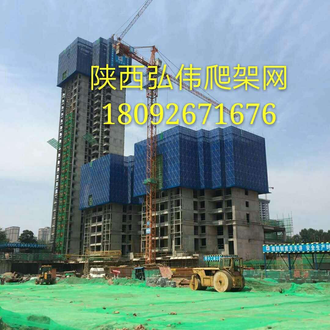 建筑爬架网|西安爬架网-陕西弘伟盛世钢结构有限公司