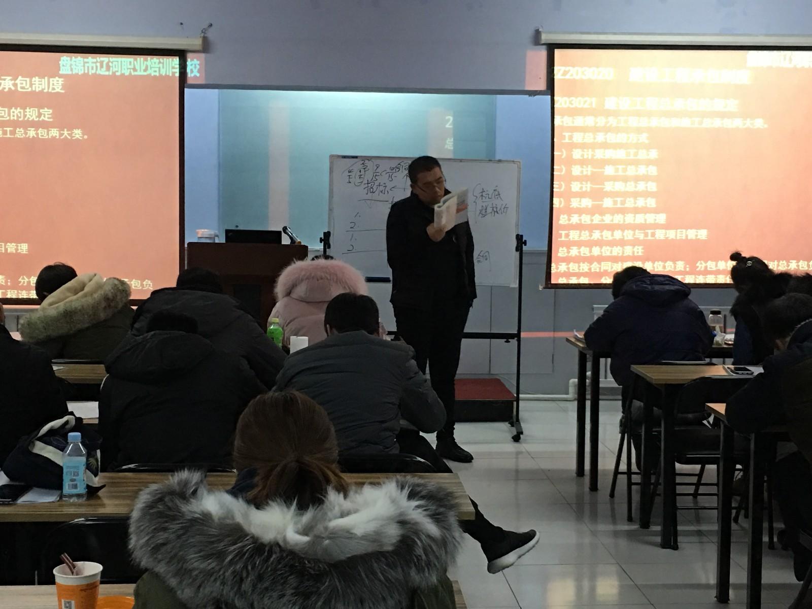 二级建造师考试培训班上课啦~~~|考试新闻-盘锦辽河职业培训学校