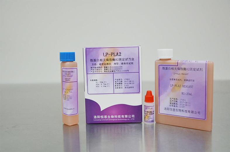 脂蛋白相關磷脂酶A2測定試劑盒.JPG