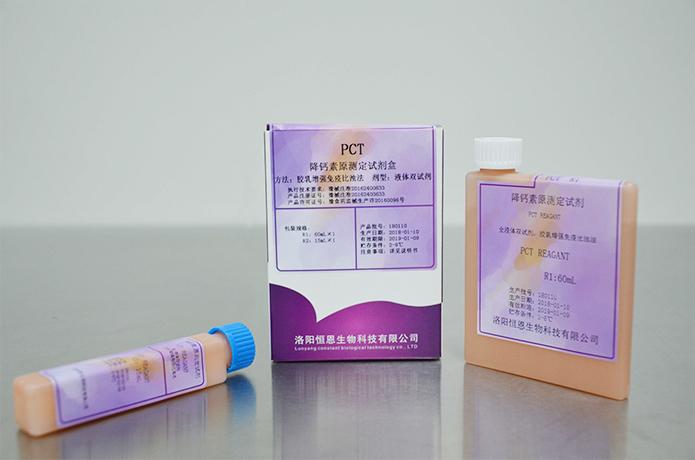 降鈣素原測定試劑盒.JPG