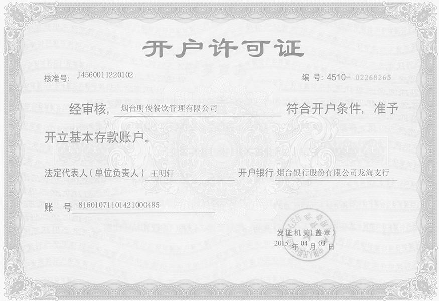 公司资质|单页-烟台明俊餐饮管理有限公司