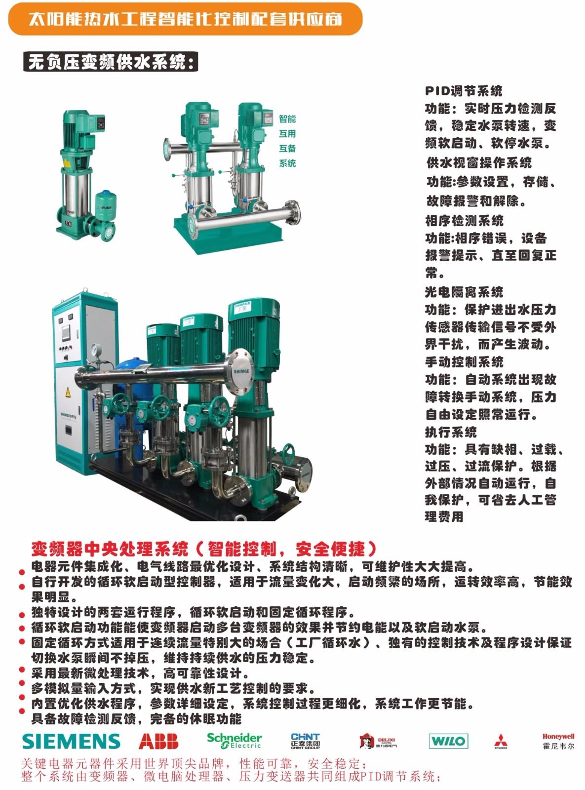 无负压变频供水系统|热水案例-广西南宁卓晟能新能源科技有限公司