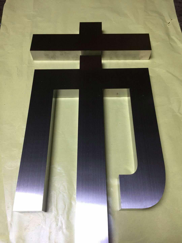 不锈钢拉丝平面字|精工字-重庆金巨和文化传播有限公司