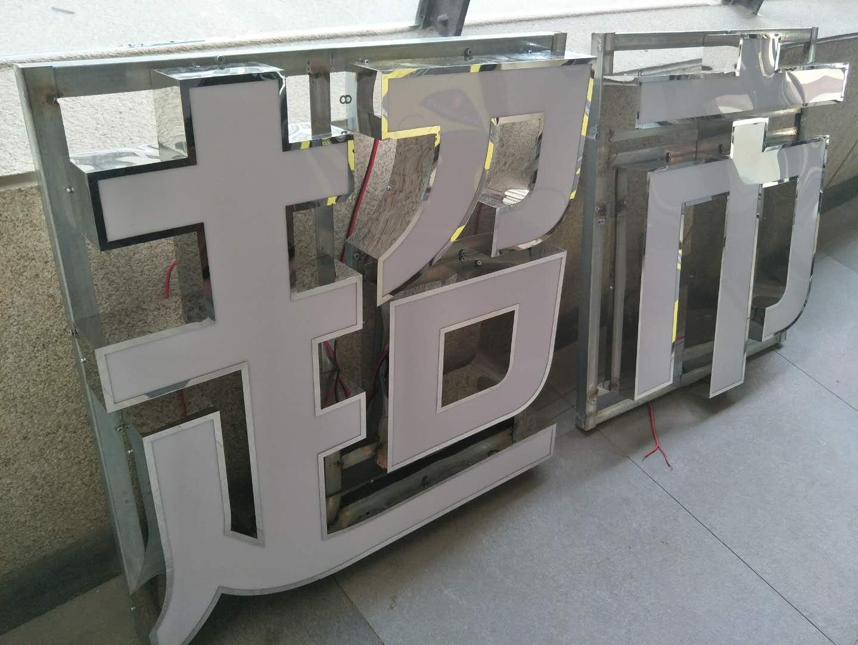 不锈钢平面发光字|不锈钢平面发光字-重庆金巨和文化传播有限公司