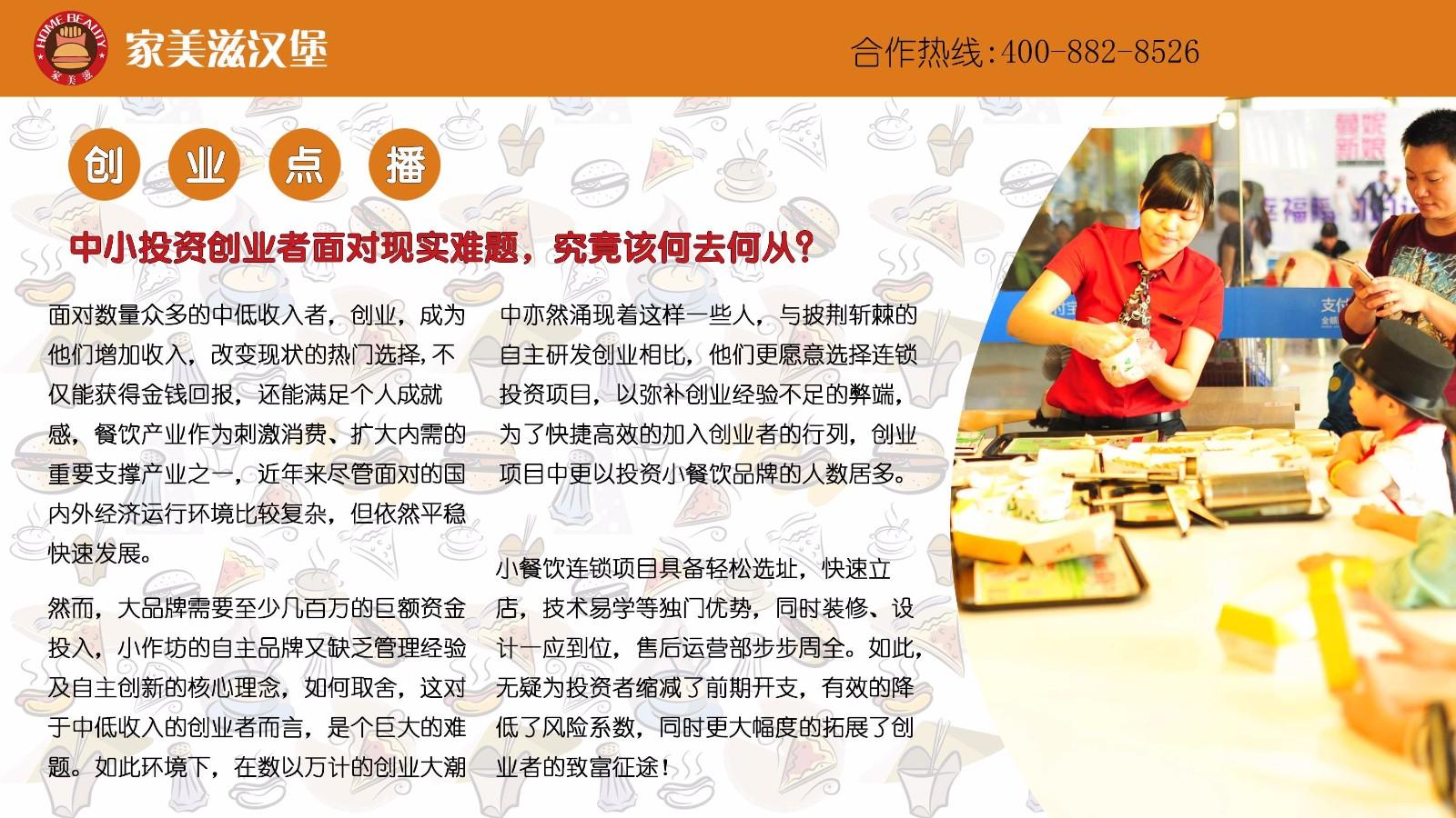 郑州家美滋汉堡免费学习