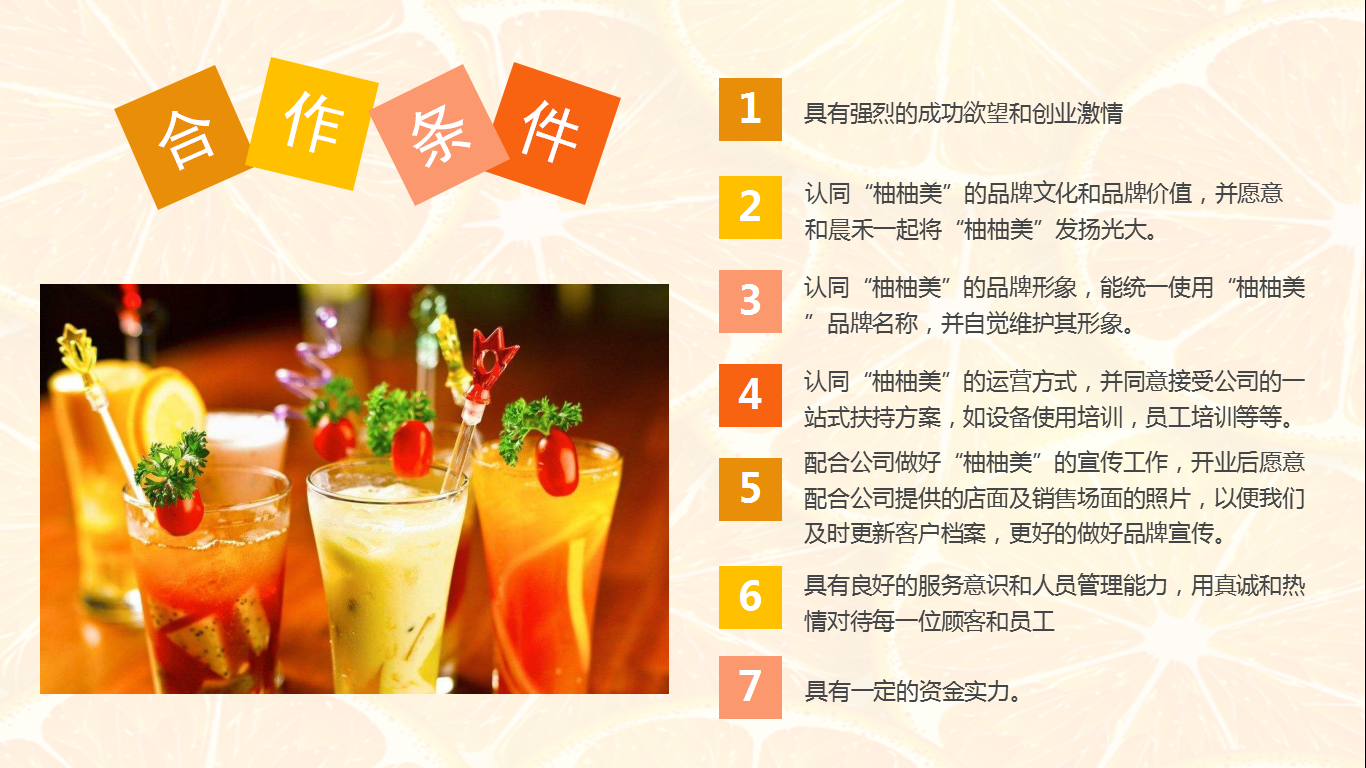 郑州柚柚美奶茶加盟条件