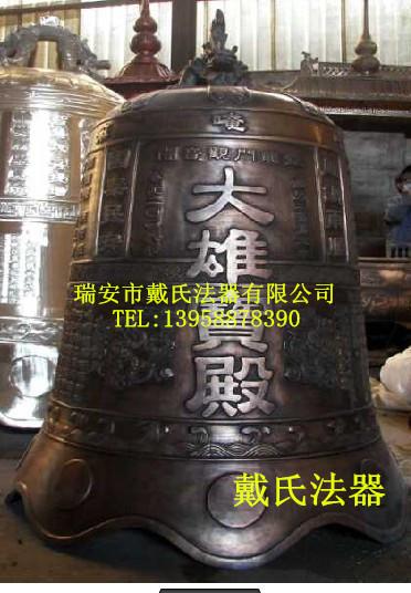 佛教 道观 安全生产警钟教堂挂钟 |铜钟-瑞安市戴氏法器有限公司