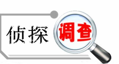 重庆调查取证