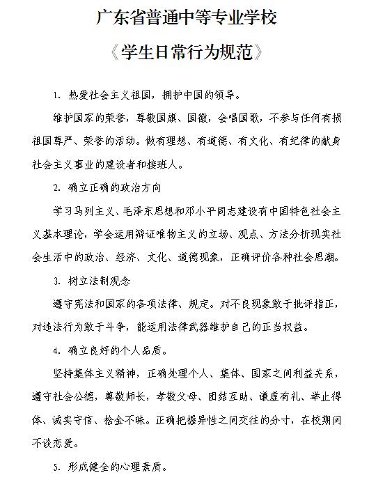 广东省普通中等专业学校《学生日常行为规范》 规章制度-亚博体育88下载