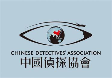 重庆调查公司