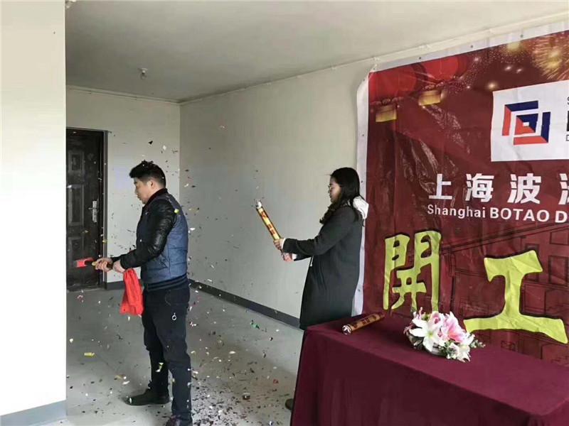 郡尚海张先生、郑女士家工地开工|在建工地-昆山波涛装饰工程有限公司