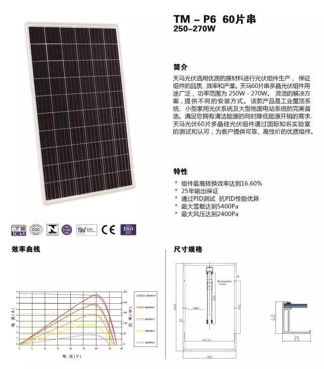多晶60片(250-270W)|光伏太阳能组件-广西南宁卓晟能新能源科技有限公司