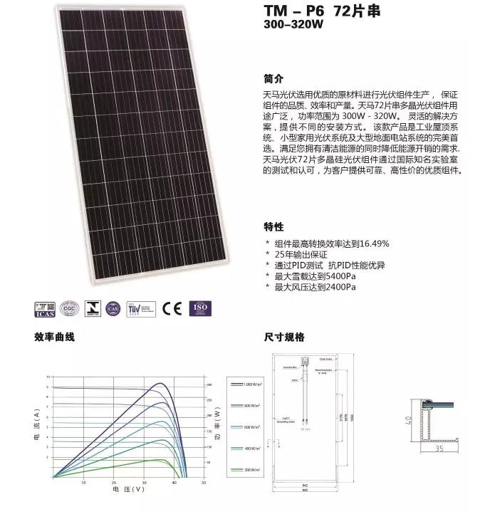 多晶72片(300-320W)|光伏太阳能组件-广西南宁卓晟能新能源科技有限公司