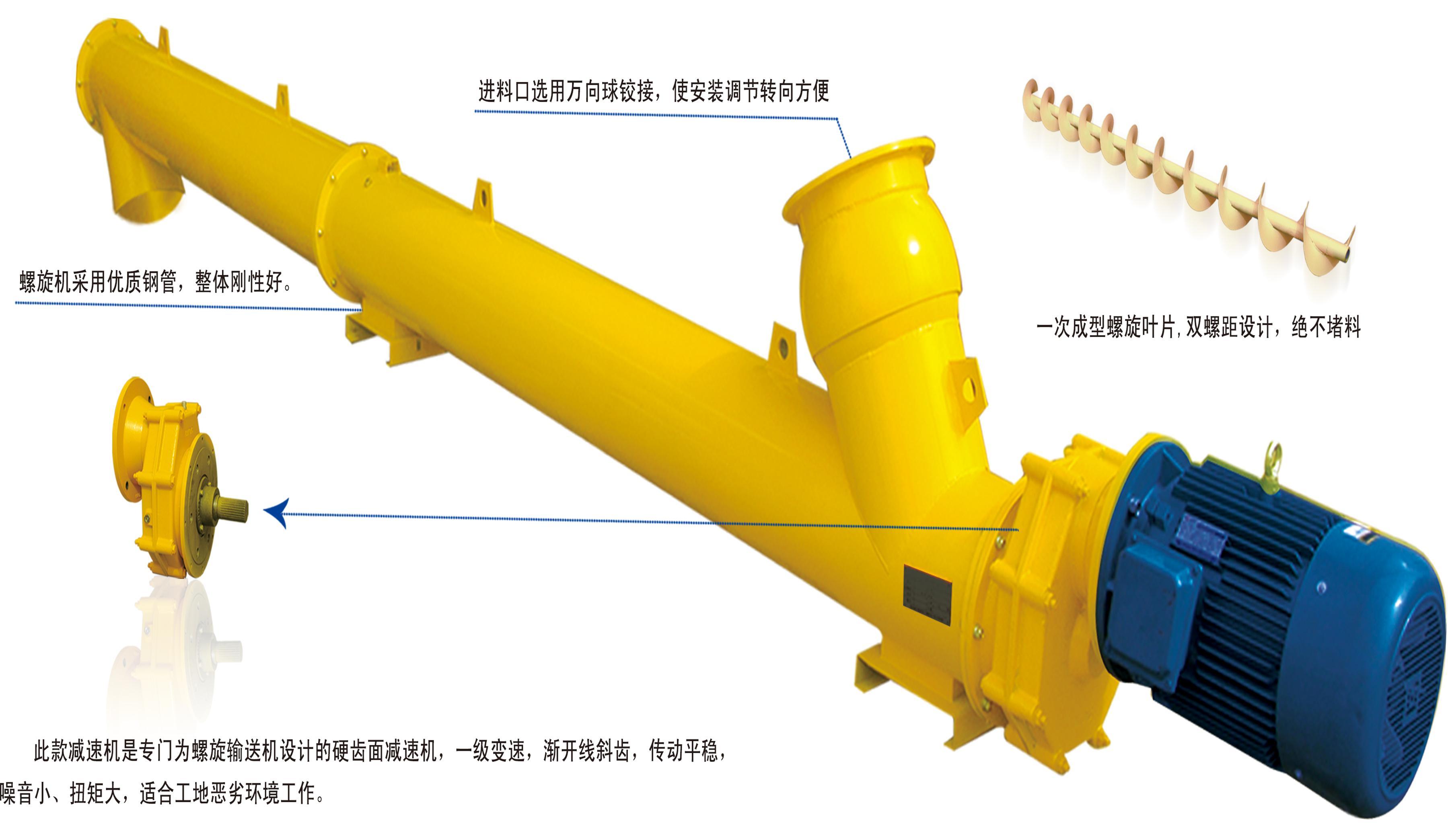 螺旋输送机1.jpg