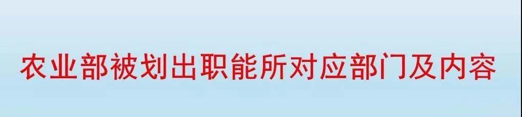 韩长赋出任农业农村部部长!新成立的农业农村部都有哪些职能?|新闻动态-山东天鹿生物科技有限公司