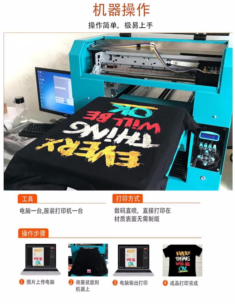 服装印花打印机  T恤打印机   帆布打印机  个性定制打印机|T恤打印机-济南溪海印刷设备北京赛车