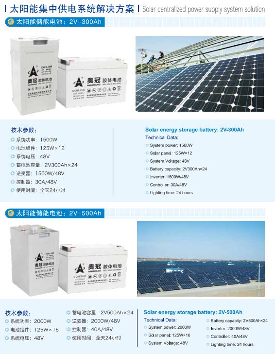 光伏蓄电池 光伏蓄电池-广西南宁卓晟能新能源科技有限公司