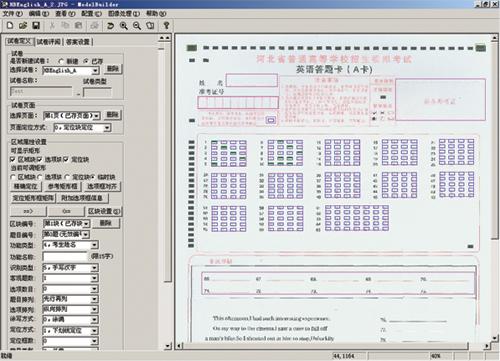 生产网上阅卷系统公司 特色好用 网上阅卷系统价格|行业资讯-河北省南昊高新技术开发有限公司