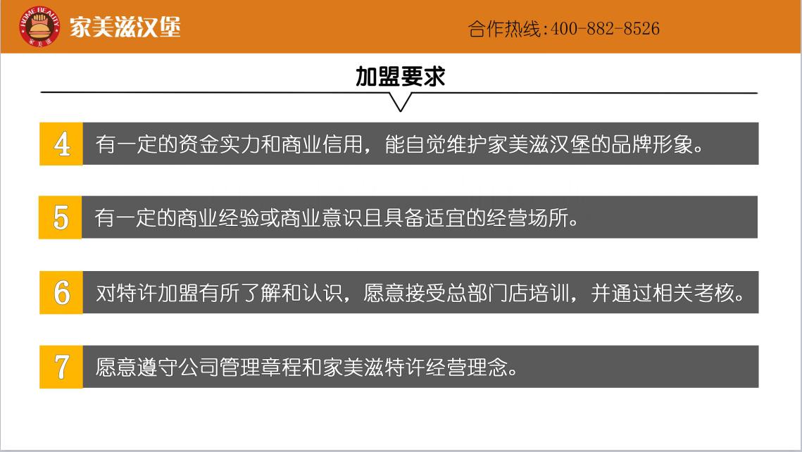 郑州家美滋汉堡加盟条件